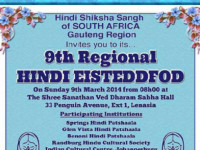 9th Regional Hindi Eisteddfod on 9 March at Shree Sanathan Ved Dharam Sabha Hall Lenasia