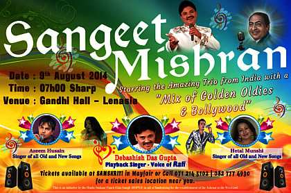 Debashish Das Gupta to perform at Gandhi Hall 8 August in Sangeet Mishran